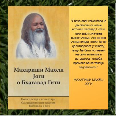 Mahariši Maheš Jogi o Bhagavad Giti